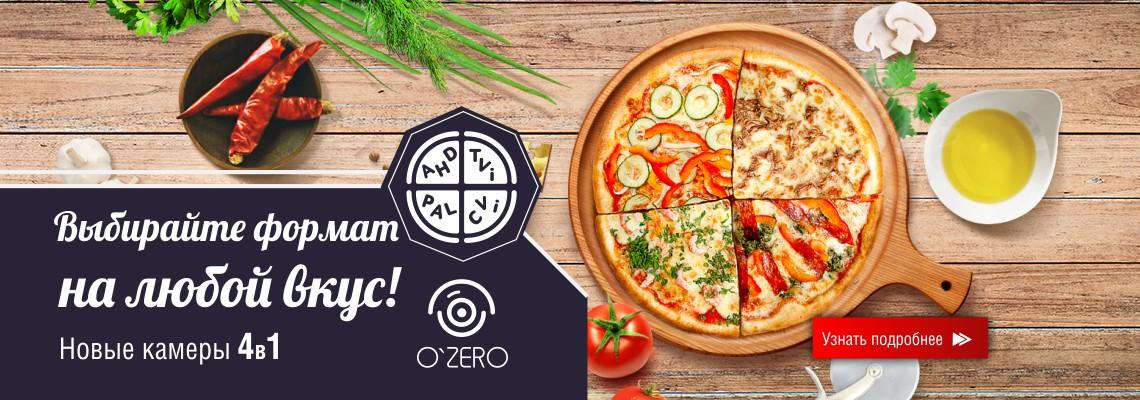 Мультиформатные камеры O'Zero